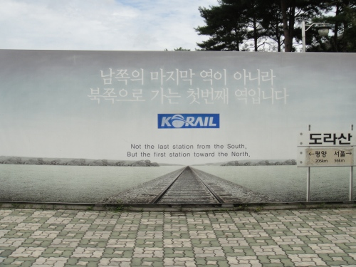 Korail Advertisement