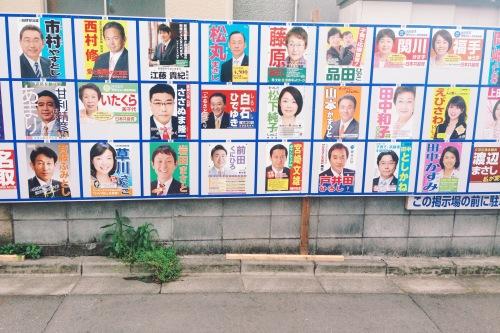Election Season 2015, Bunkyo-ku, Tokyo